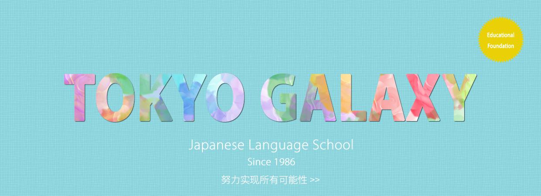 学校法人 东京银星日本语学校
