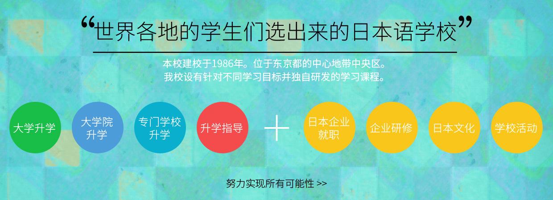 世界各地的学生们选出来的日本语学校