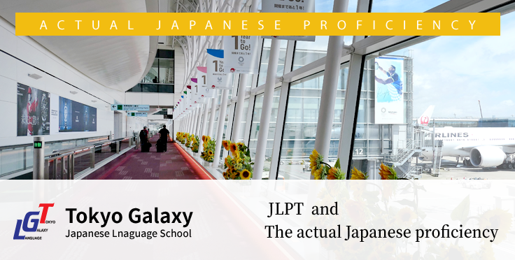 Comparison of the linguistic competence for JLPT and the actual Japanese proficiency