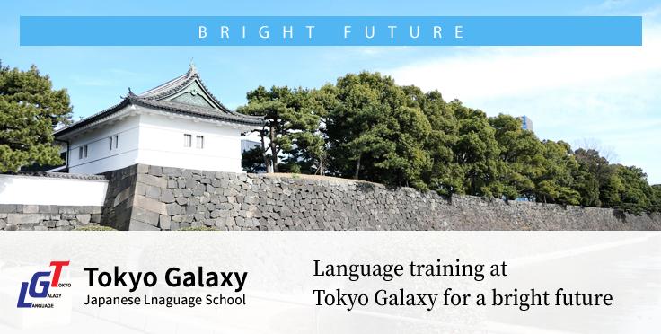 Language training at Tokyo Galaxy Japanese Language School for a bright future