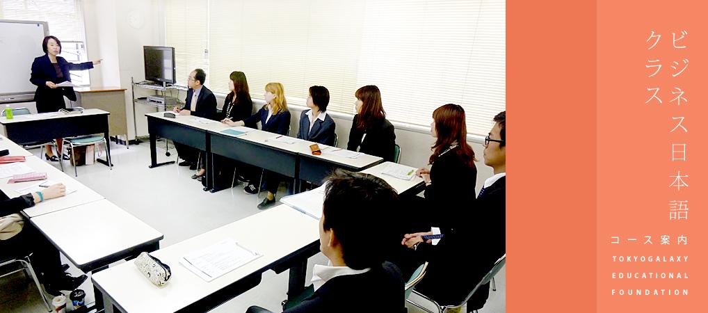 Highest Standard Business Japanese Class