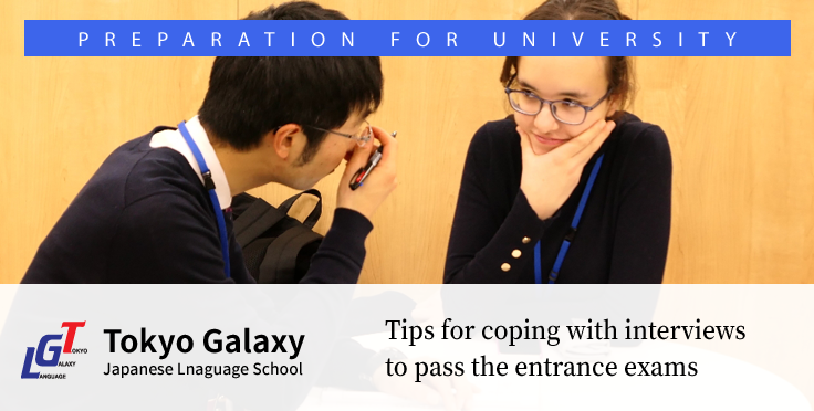 Tips for coping with interviews to pass the entrance exams for Japanese universities
