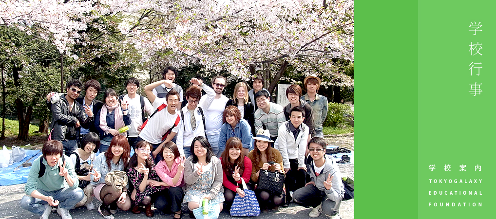 Special Events and Japanese Cultural Exchange