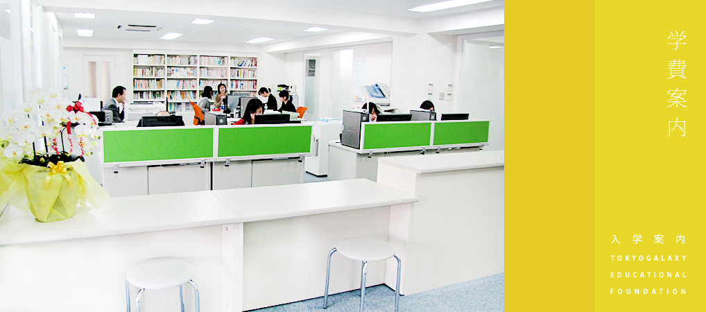 Tokyo Galaxy Japanese Language School tuition