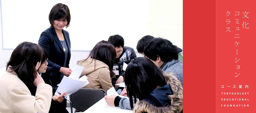 文化コミュニケーションクラス