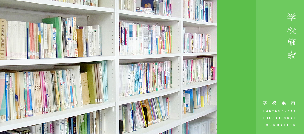 東京ギャラクシー日本語学校 学校施設