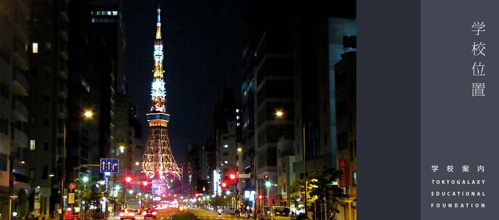 東京ギャラクシー日本語学校 アクセス