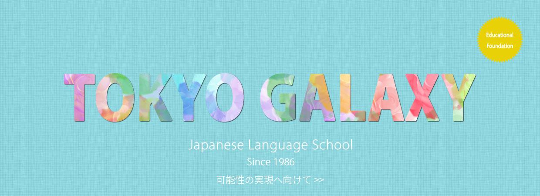 学校法人 東京ギャラクシー日本語学校