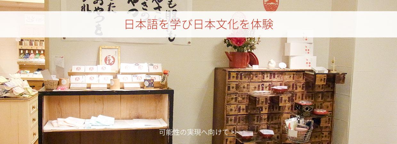 日本語を学び日本文化を体験