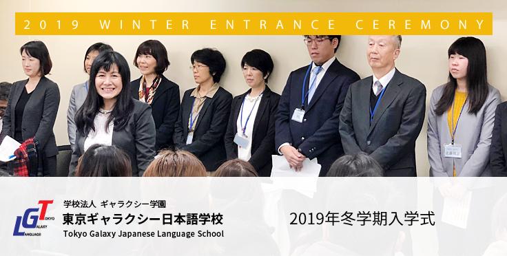 2019年東京ギャラクシー日本語学校の冬学期入学式
