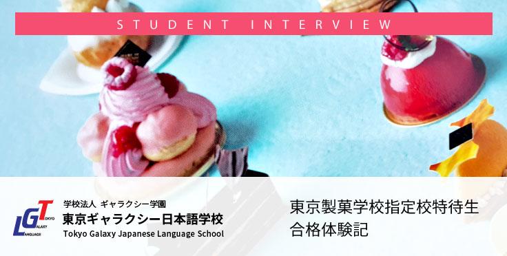 日本留学 東京製菓学校指定校特待生 合格体験記