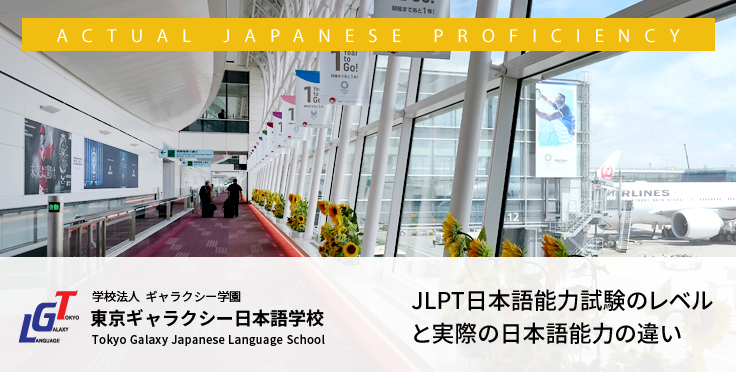 JLPT日本語能力試験のレベルと実際の日本語能力の違い