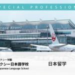 キャビンアテンダントやグランドスタッフになるための日本留学