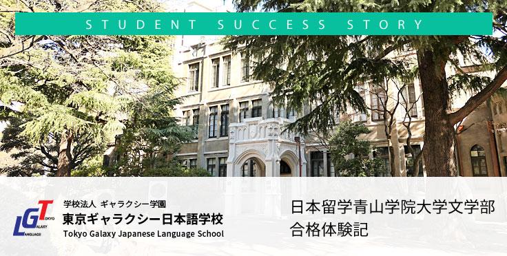 日本留学 青山学院大学文学部合格体験記