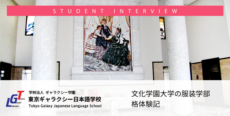 東京ギャラクシー日本語学校の在校生 文化学園大学服装学部合格体験記