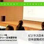 東京ギャラクシー日本語学校 ビジネス日本語クラス卒業生の日本就職体験記