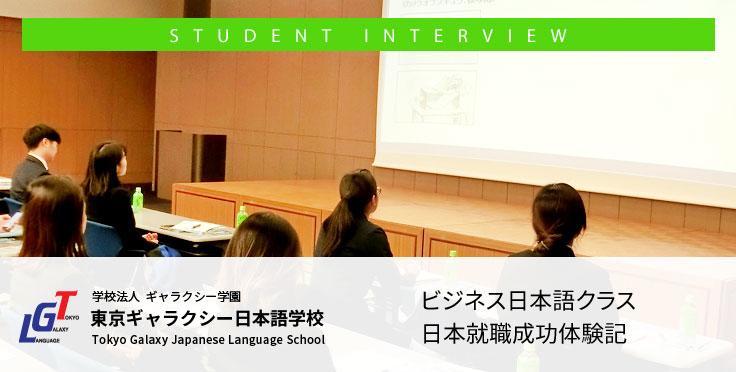 ビジネス日本語クラス卒業生の日本就職成功体験記