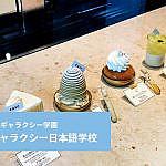 再開発の街、東京日本橋兜町のケーキ屋さん