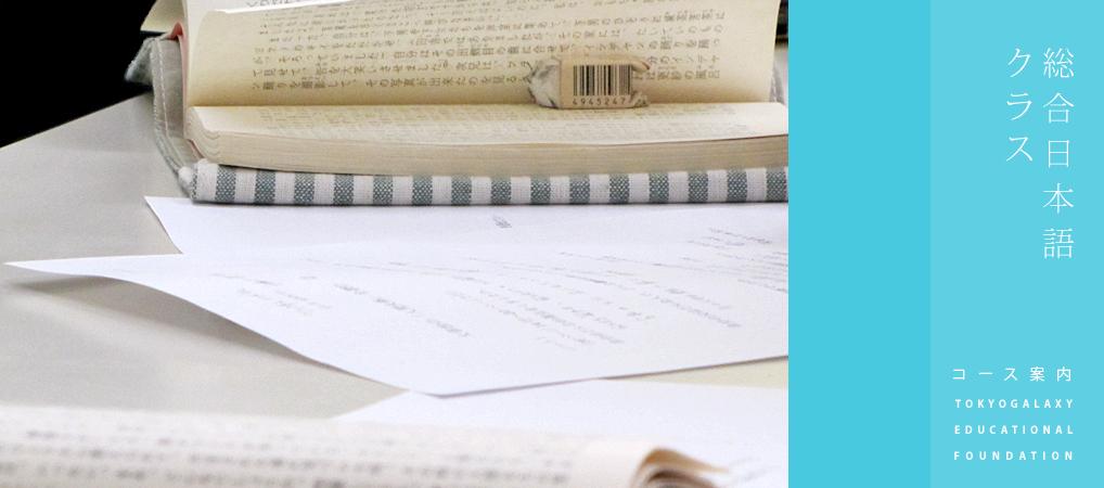 総合日本語クラス - レベル別コアクラス