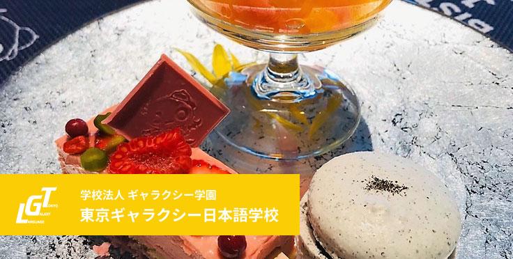 パティシエを夢みてはじめた日本留学 東京製菓学校合格
