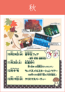 School event during Fall term (October)