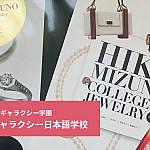 ヒコみづのジュエリーカレッジクリエイターコース合格インタビュー