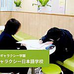 ヒコみづのジュエリーカレッジウォッチコース合格インタビュー