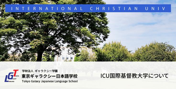ICU国際基督教大学について