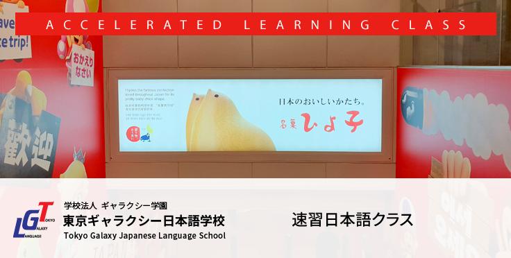 東京ギャラクシー速習日本語クラスを希望するみなさんへ
