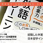 システムエンジニアとして就職した卒業生の日本留学インタビュー