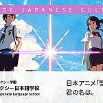 日本アニメ聖地巡礼『君の名は。』