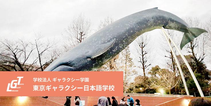 東京・上野 国立科学博物館で日本・地球・宇宙について知ろう!
