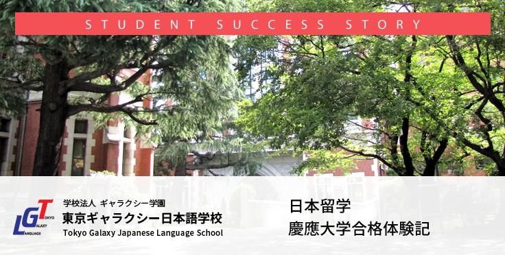 日本留学 慶應大学合格体験記