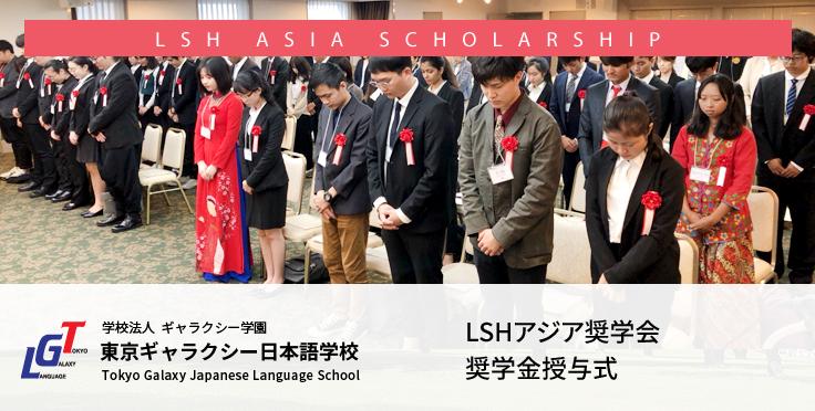 第18回LSHアジア奨学会イ・スヒョン奨学金授与式