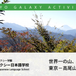 世界一の山、東京-高尾山の魅力