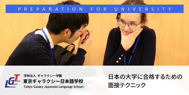 日本の大学に合格するための面接テクニック