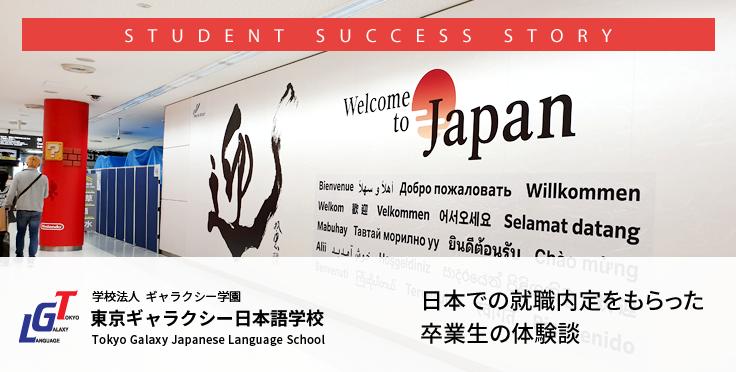 日本での就職内定をもらった卒業生の体験談