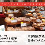東京ギャラクシー在校生による東京製菓学校パン本科合格インタビュー