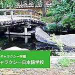 東放学園専門学校放送技術科に合格インタビュー