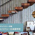 日本のIT業界にシステムエンジニアとして就職したオさんのインタビュー