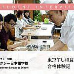 日本料理留学、東京すし和食調理専門学校合格体験記
