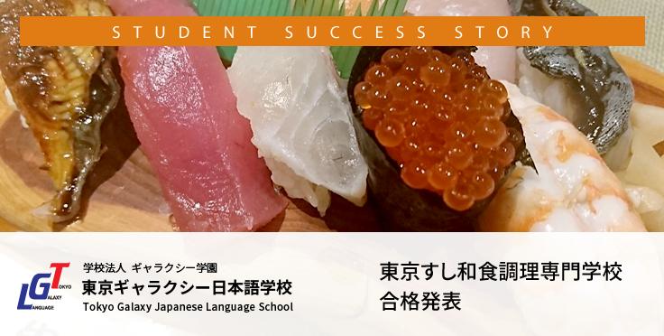 東京すし和食調理専門学校 推薦入学合格