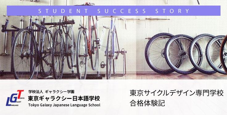 日本への自転車留学 東京サイクルデザイン専門学校合格