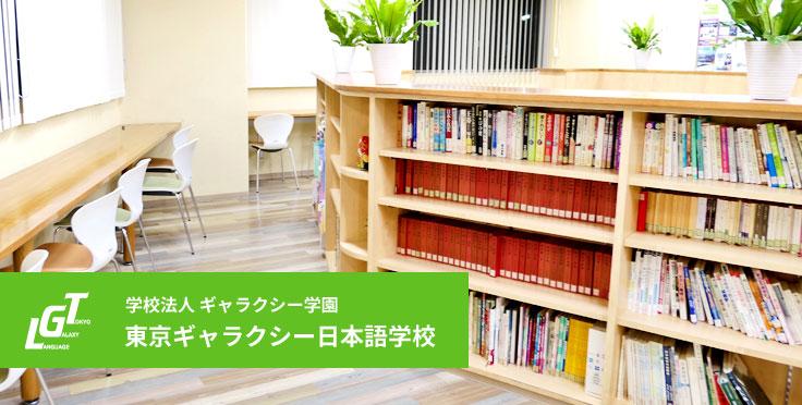 東京ギャラクシー日本語学校 よくある質問