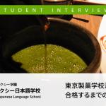 東京製菓学校洋菓子本科に合格するまでの道のり