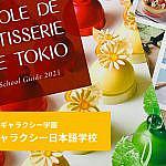 2021年度 東京製菓学校パン本科指定校特待生合格インタビュー