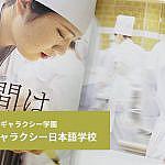 東京製菓学校洋菓子本科 指定校特待生合格インタビュー