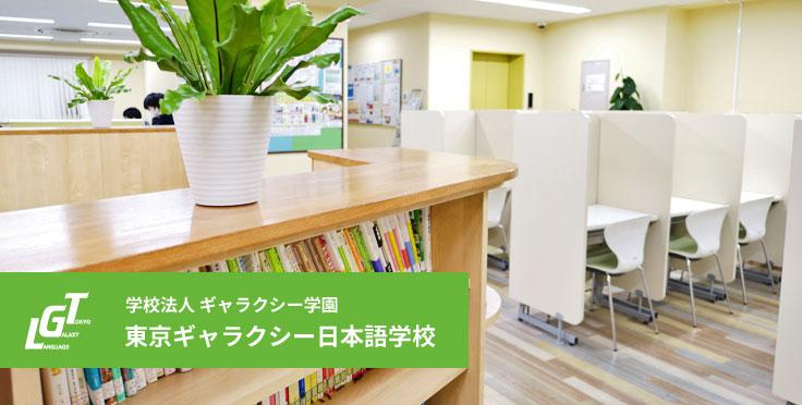 日本の大学を無事に卒業できる実力まで付けることができる授業