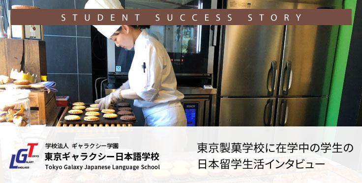 東京製菓学校に在学中の学生の日本留学生活インタビュー