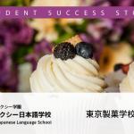 日本留学 東京製菓学校合格体験